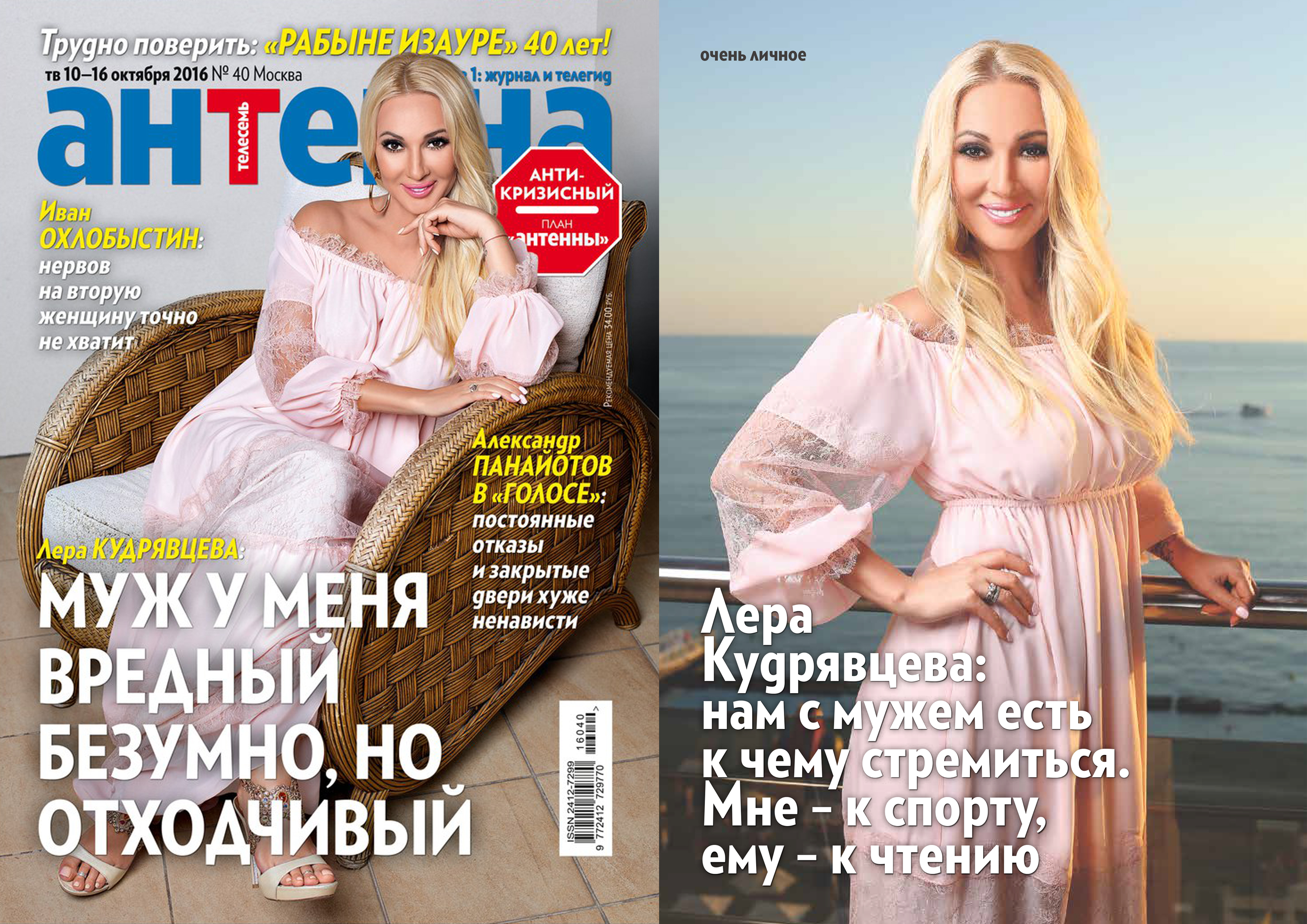 номер включает фото леры кудрявцевой в журнале плейбой каком банке